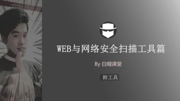 WEB安全与网络安全扫描工具使用学习篇
