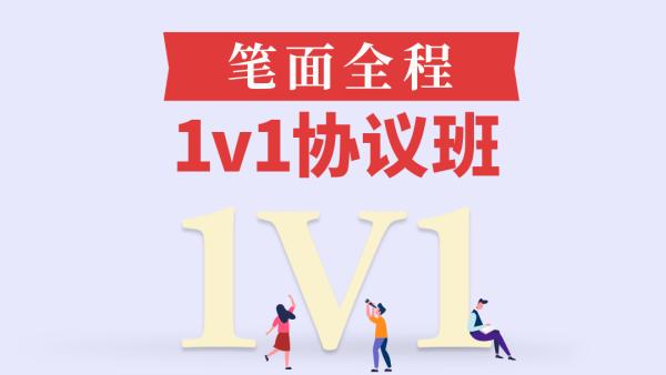 笔面全程1V1协议班