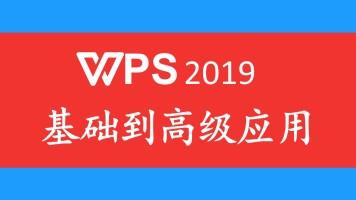 WPS2019基础到高级应用 [朱仕平]