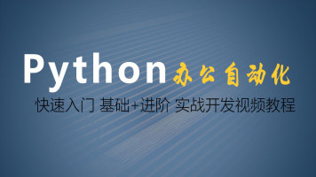 python办公自动化系列 快速入门  2021 项目实战视频教程