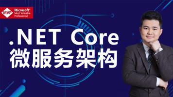 .NET Core+微服务架构实操落地【源码加微信zhaoxi005】