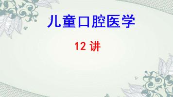 北京大学 儿童口腔医学 葛立宏 12讲