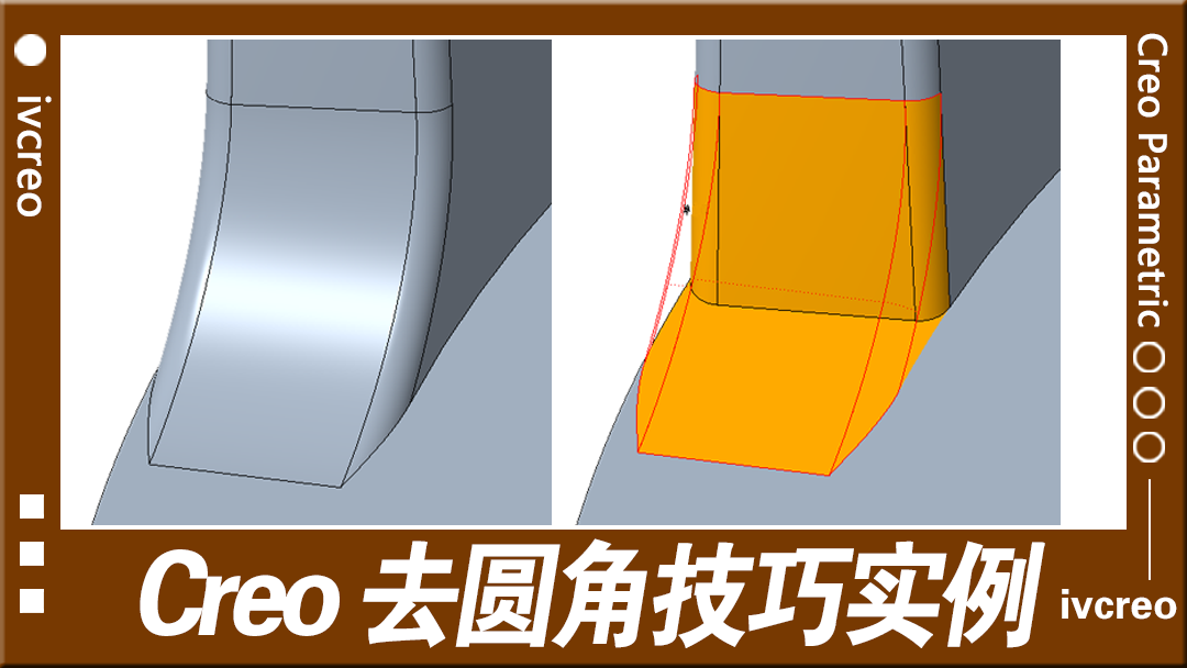 Creo/Proe产品设计-去圆角技巧实例