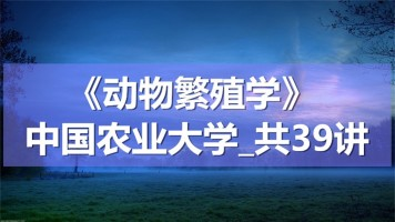 K8152_《动物繁殖学》_中国农业大学_共39讲