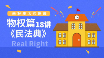《民法典》物权篇日常法律知识18讲