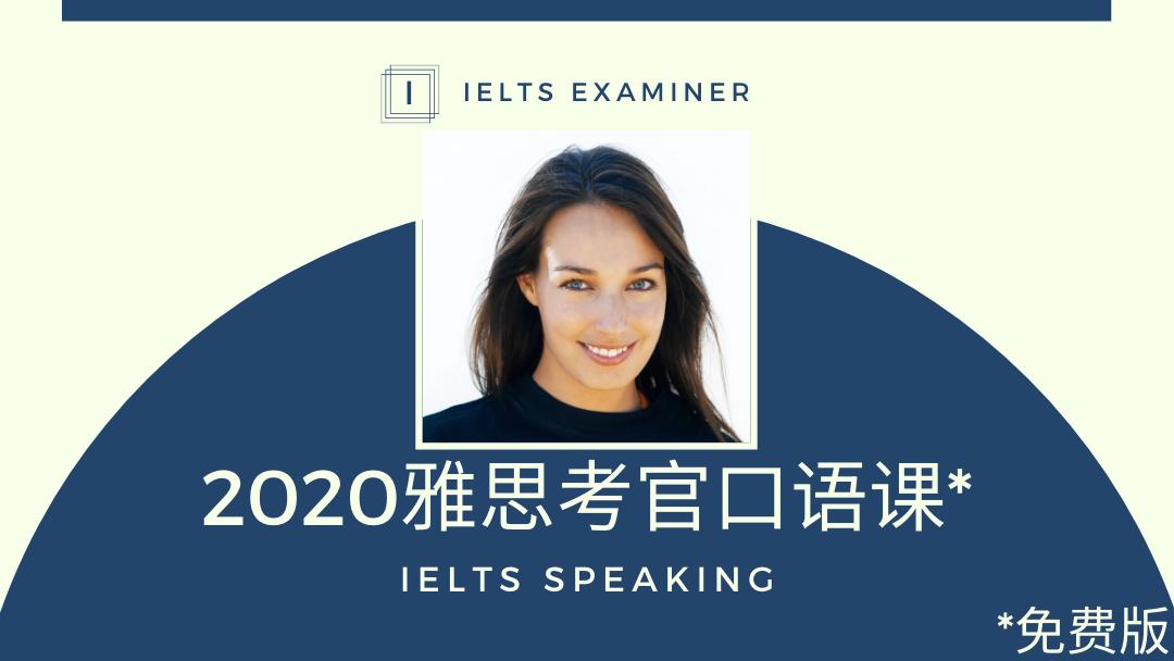 2020雅思考官口语课 (免费版)