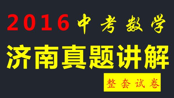 中考数学2016年济南中考真题-张奎敬讲中考