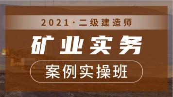 2021二建《矿业实务》案例实操