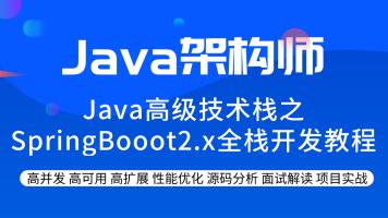 Java高级技术栈之SpringBooot2.x全栈开发教程