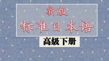 新标日高级下册【N1必备】