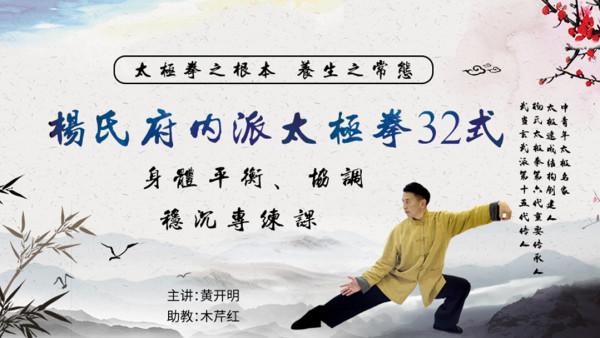 杨氏府内派太极拳老架精编32式