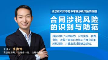 资深财税专家张海涛:如何识别防范合同涉税风险