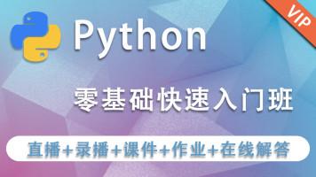 Python基础快速入门课程