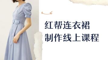 16、周子瑜同款连衣裙拉链制作