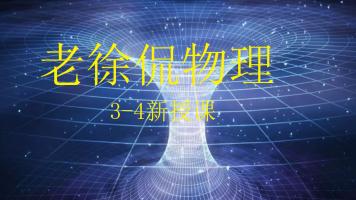 老徐侃物理 3-4 新授课(不全)