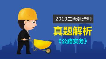2019年二级建造师《公路实务》真题解析
