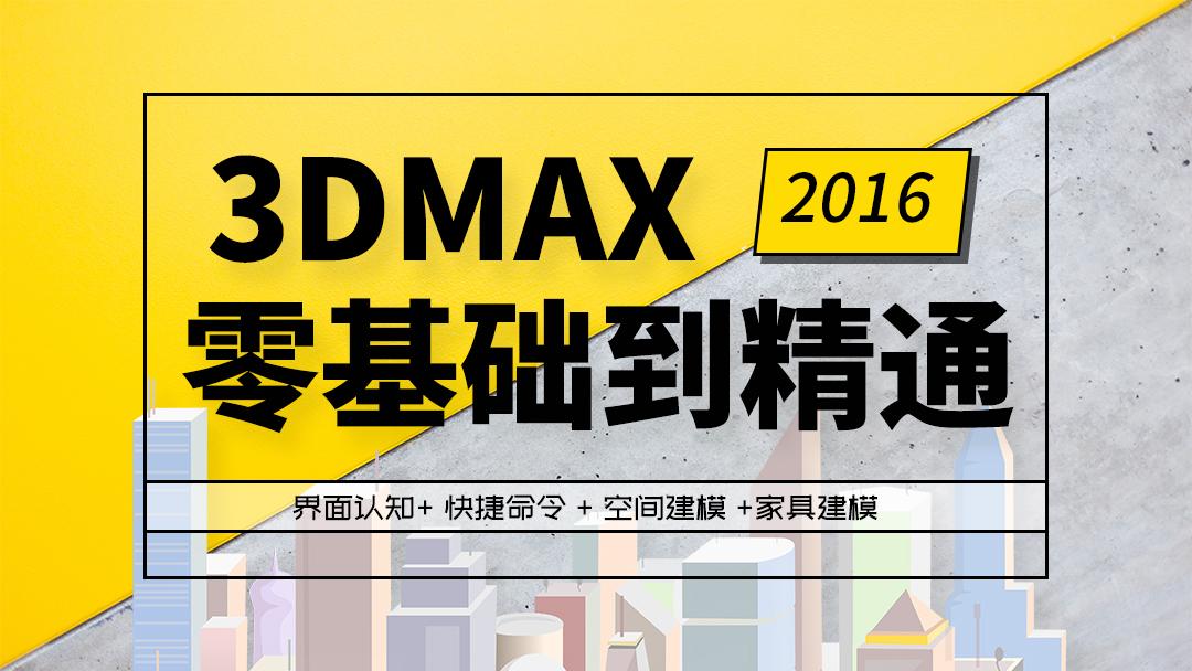 【恩维客教育】3dmax2016快速入门基础教程