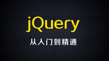 尚硅谷jQuery全套教程