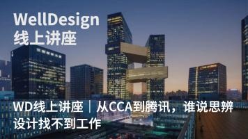 WD讲座|从CCA到腾讯,谁说思辨设计找不到工作