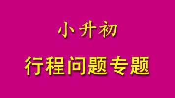 小升初之行程问题(60道例题,15节微课)