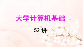 北京交通大学 大学计算机基础 王移芝 52讲
