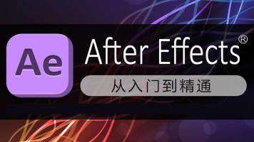 After Effects CC从入门到精通课程(ae cc课程,ae基础)