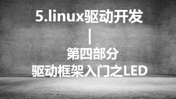 驱动框架入门之LED—5.linux驱动开发第四部分