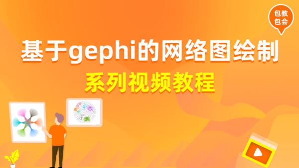 基于gephi的网络图绘制系列视频教程