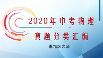 备战2020中考物理(800道真题分类讲解)