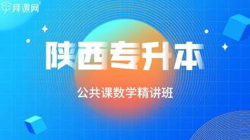 【陕西专升本】公共课数学精讲班