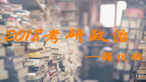 2018考研政治强化班