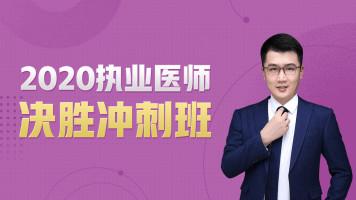 2020执业医师决胜冲刺班