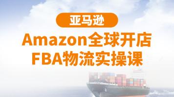亚马逊Amazon全球开店FBA物流实操课