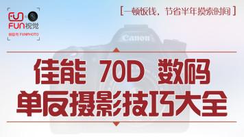 好机友摄影70D教程70D相机视频教程从零开始摄影教程PS照片修图