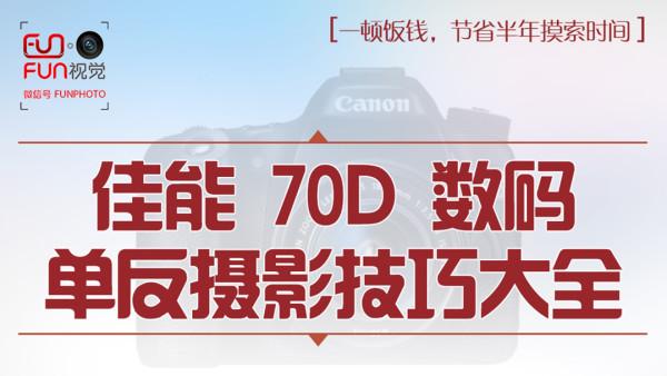 佳能70D相机教程摄影理论相机操作技巧好机友摄影