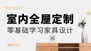全屋定制【家具/整木/木门护墙板/楼梯鞋柜/衣柜橱柜/拆单】