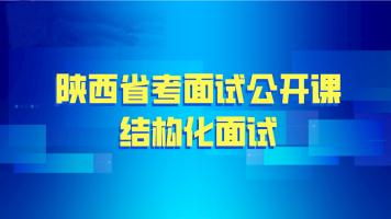 陕西省考面试公开课-结构化面试