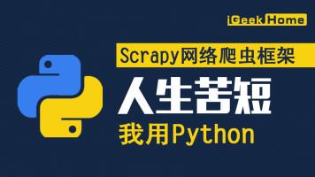 极客营-Python Scrapy网络爬虫框架