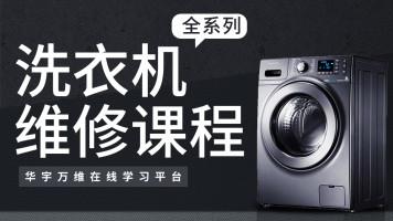 2020洗衣机维修课程