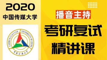 2020中国传媒大学播音主持专业复试课程