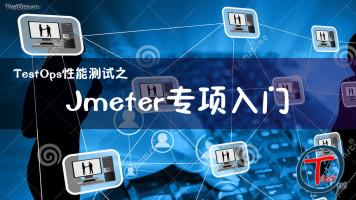 TestOps性能测试之Jmeter专项入门