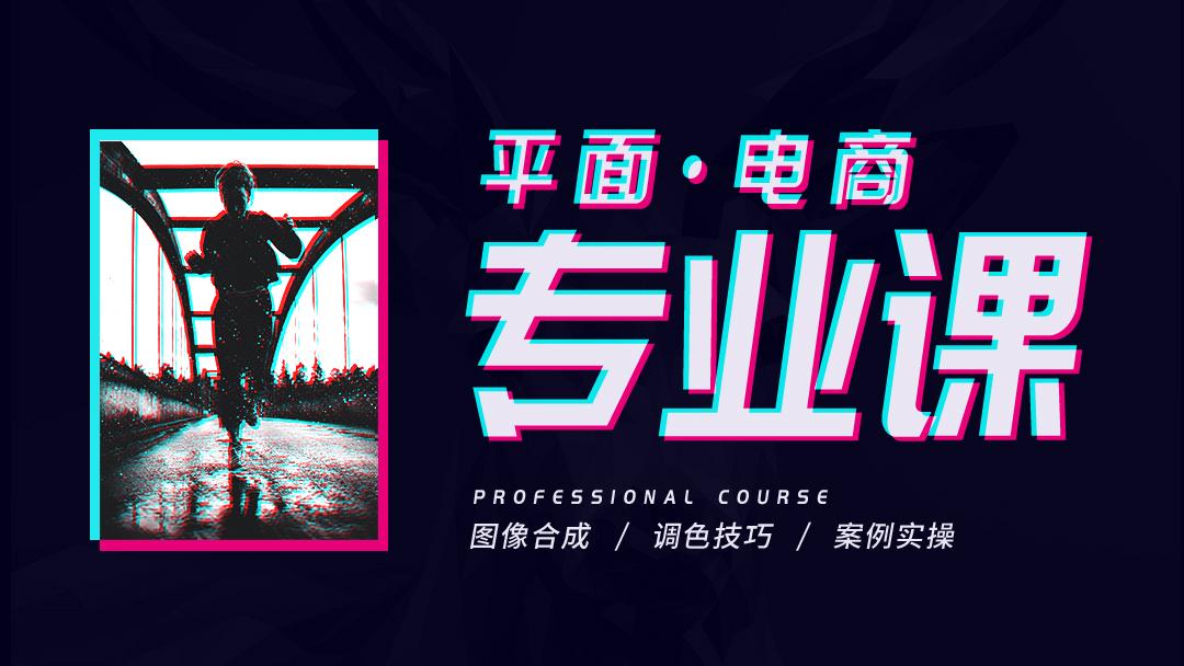 ps/平面·电商/专业课/图像合成/调色技巧/案例实操