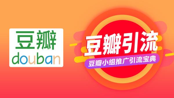 《豆瓣小组推广引流宝典》 豆瓣网络营销推广精准引流小技巧!