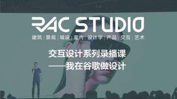RAC交互设计公开课02-我在谷歌做设计