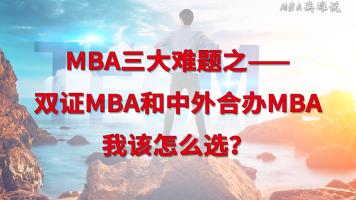 MBA三大难题之——双证MBA和中外合办MBA我该怎么选?