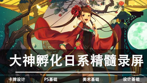 日系插画卡牌学习法CG日系课程