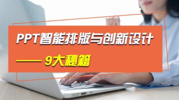 office技能提升-PPT智能排版与创新设计【东方瑞通】