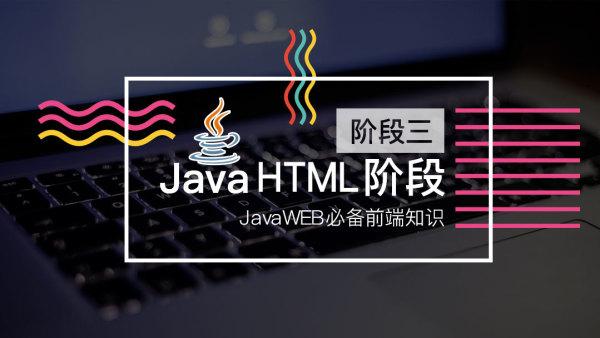 Java阶段课程【阶段三】HTML阶段【凯哥学堂】