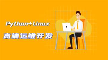 Python+Linux/高端运维开发