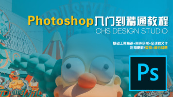Photoshop基础入门到精通教程【59节精品课】
